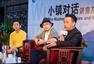 2015乌镇戏剧节小镇对话何炅徐峥来了