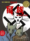 1986年和1991年,《鼠族》上下册出版,这部作品讲述了阿特父母从纳粹大屠杀中逃生的真实经历。作品...