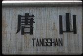 1976年7月28日3时42分54秒,在河北省唐山、丰南一带,发生了7.8级强烈地震,震中区烈度11...