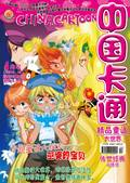 《中国卡通》精品童话版