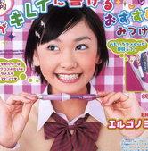 日本新生代偶像女星新垣结衣早前一直声称自己是处女,日前却惨遭同学出卖,被爆在15岁就已不是处女。