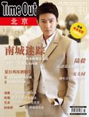 22日,陆毅作为封面人物的北京消费导刊《TIMEOUT》最新一期全面上市,不同于往日杂志拍摄风格的是...